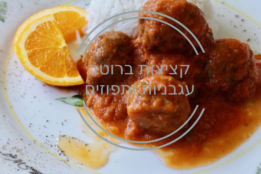 קציצות ברוטב עגבניות ותפוזים