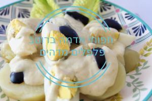 תפוחי אדמה ברוטב פלפלים מדהים
