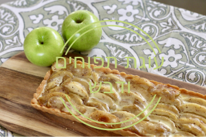 עוגת תפוחים ודבש צ׳ילה