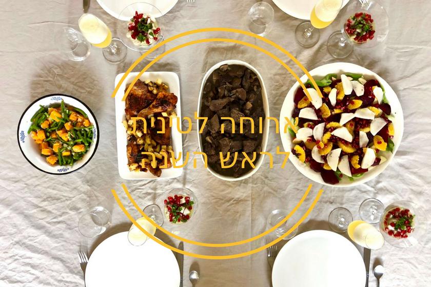 ארוחה לטינית לראש השנה פוסט מספר 1