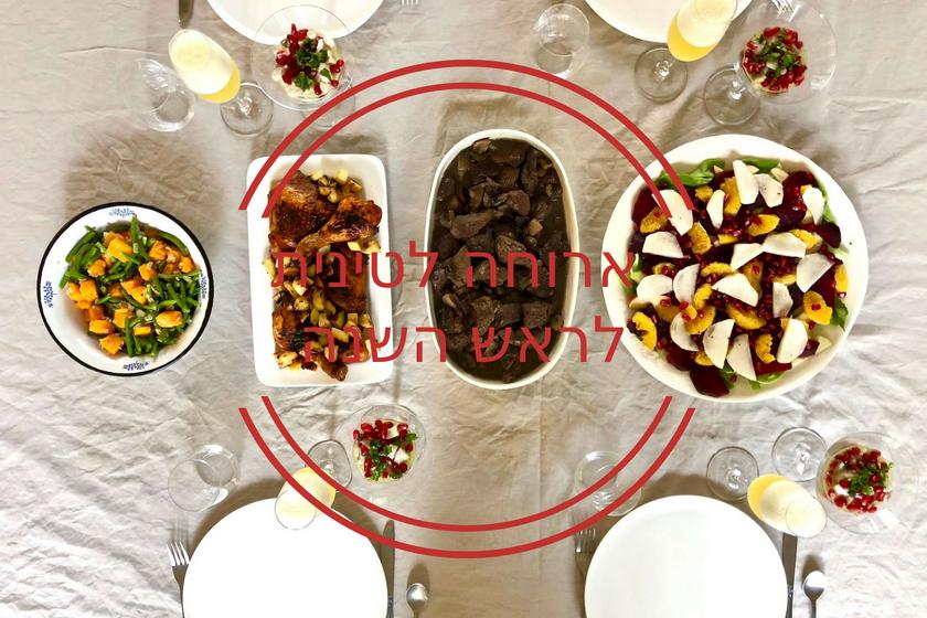 ארוחה לטינית לראש השנה פוסט מספר 2
