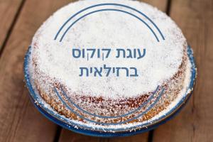 עוגת קוקוס ברזיל