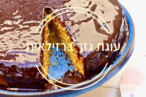 עוגת גזר ברזיל