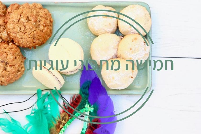 חמישה מתכוני עוגיות למשלוח המנות