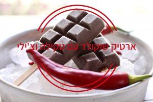 ארטיק שוקולד עם צ׳ילי וטקילה