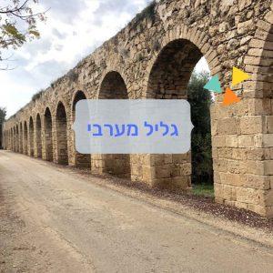 גליל מערבי, ישראל