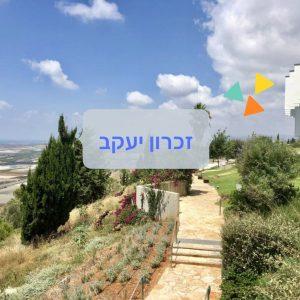 זכרון יעקב, ישראל
