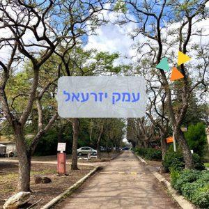 עמק יזרעאל, ישראל