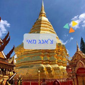 תאילנד, צ'אנג מאי
