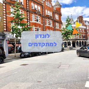 המלצות לונדון למתקדמים, אנגליה
