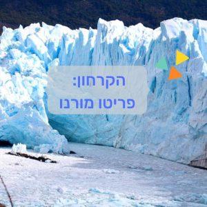 הקרחון פריטו מורנו