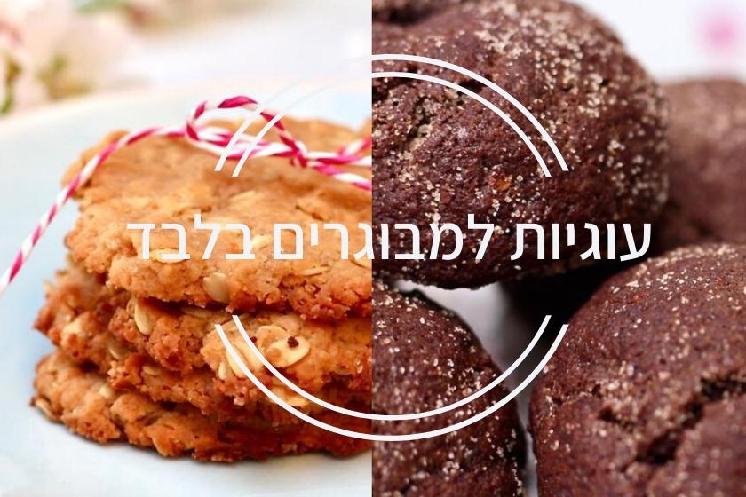 עוגיות למבוגרים בלבד