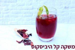 משקה קל היביסקוס