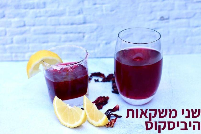 שני משקאות היביסקוס מפתיעים